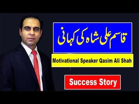 Qasim Ali Shah Influencer and Encouraging Speaker